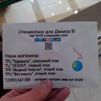 Photo taken at ЧулОК чулочно-носочная лавка by Денис Б. on 12/24/2013
