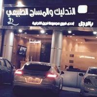 Photo taken at مركز العناية بالرجل by Yasser B. on 1/8/2015