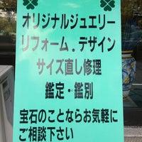 Photo taken at オーダーリフォーム工房ジュエリーシャロン by 長沼 実. on 10/4/2012