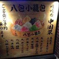 Photo taken at 月季花 by Musashi U. on 8/31/2014