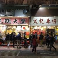 Photo taken at 文記車仔麵 by Leo J. on 2/25/2017