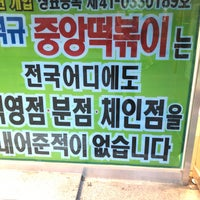 Photo taken at 중앙떡볶이 by Georgeanna H. on 3/16/2018