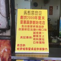 Foto tirada no(a) 吳記蔥蔬餅 por David C. em 9/24/2017