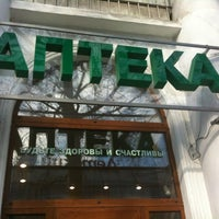 Photo taken at АВК+ Pharmacy by Артём А. on 2/11/2014