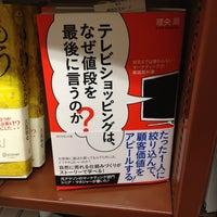 1/29/2013に理央 周.がジュンク堂書店 名古屋店で撮った写真
