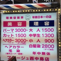 Photo taken at 理容プラージュ 西中島店 by Zatttsu Makoto K. on 9/3/2014