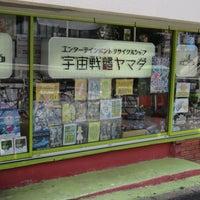 Photo taken at 宇宙戦艦ヤマダ by Motoharu I. on 9/4/2016