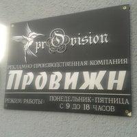 Photo taken at Провижн by Миша З. on 7/14/2014