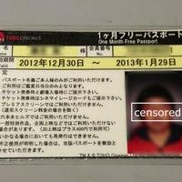 Photo taken at TOHOシネマズ岡南 by Akira F. on 12/30/2012
