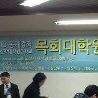 Photo taken at 합동신학대학원 생활관 by Chanseung K. on 1/14/2013