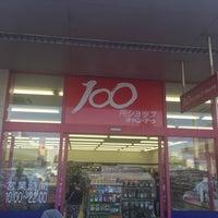 Photo taken at 100円ショップキャンドゥ イオン宮西店 by 姫路のブル @. on 8/1/2017