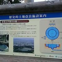 Photo taken at 赤祖父湖円筒分水槽 by ぼる on 9/15/2016