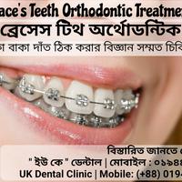 Photo taken at Coopers, Uttara by UK Dental C. on 6/21/2016