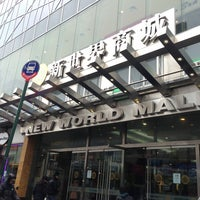 Photo taken at New World Mall 新世界商城 by Shawn E. on 3/18/2013