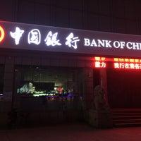Photo taken at 中国银行 Bank of China by JPGR on 12/5/2016