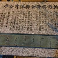 Photo taken at Sakuma Park by nendoooh on 3/15/2013