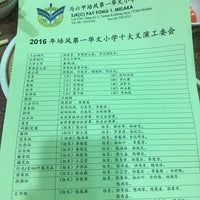 Photo taken at Pay Fong High School 培風中學 by TEE on 10/30/2016