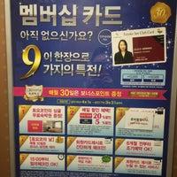 Photo taken at Toyoko Inn Daejeon by HJ on 9/18/2016