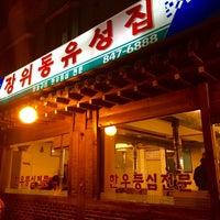 Photo taken at 장위동유성집 by Cherry on 2/15/2016