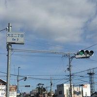 Photo taken at 大江二丁目 交差点 by Crystal C. on 2/11/2014