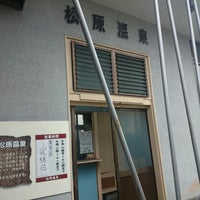 Photo taken at 松原温泉 / 松原一区公民館 by Kutakuta11 よ. on 5/3/2015