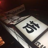 Photo taken at 焼き鳥 とり芳 by Tomo🍋 on 11/30/2016