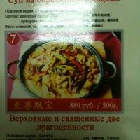 Photo taken at Китайское Кафе by Dmitriy Z. on 7/14/2013