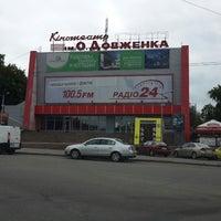 Photo taken at Кінотеатр ім. О. Довженка by Игорь N. on 7/27/2013