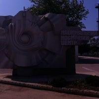 Photo taken at Національний центр управління та випробувань космічних засобів by Viktor K. on 8/17/2013