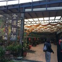 Photo taken at 金漢柿餅 by 璟玟 張. on 4/2/2017