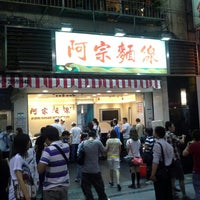 Photo taken at Ay-Chung Flour-Rice Noodle by Benjamin I. on 6/30/2013