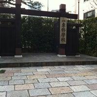 Photo taken at 専修大学発祥の地 by Masayoshi S. on 2/14/2013