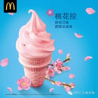 Photo taken at McDonald's (麦当劳) by Malvina🍉🍭🍍🍦 on 2/6/2016