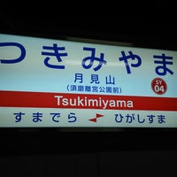 Photo taken at 月見山駅(Tsukimiyama Sta.)(SY04) by Mei T. on 9/25/2015