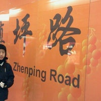 Photo taken at Zhenping Rd. Metro Stn. by Jo O. on 12/26/2012