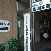 Photo taken at 岩本町ほほえみプラザ by zeroweb_boss on 7/2/2017