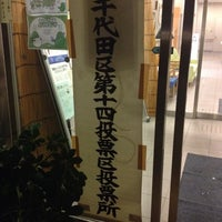 Photo taken at 岩本町ほほえみプラザ by zeroweb_boss on 2/9/2014