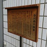 Photo taken at 今川橋跡 by zeroweb_boss on 6/14/2017