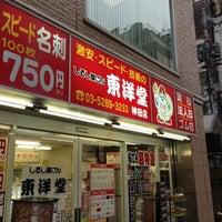Photo taken at 東洋堂 by zeroweb_boss on 7/30/2013