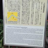 Photo taken at 土佐藩築地邸跡 by zeroweb_boss on 8/4/2014