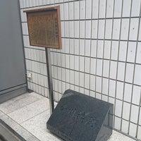 Photo taken at 今川橋跡 by zeroweb_boss on 10/25/2017