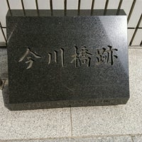 Photo taken at 今川橋跡 by zeroweb_boss on 5/23/2017