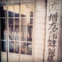 Photo taken at 増友の笹かま by Funachan T. on 10/6/2014