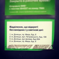 Photo taken at ПриватБанк / PrivatBank by Alexander A. on 9/20/2013