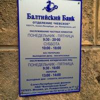 Photo taken at Балтийский Банк by Alexander S. on 8/3/2013