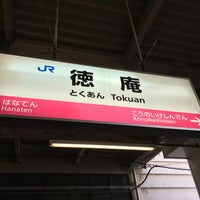 Photo taken at Tokuan Station by あねもね . on 1/24/2018