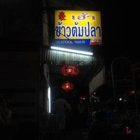 Photo taken at เฮ้าข้าวต้มปลา by มะหิ่วดง on 4/16/2014