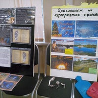 "Photo taken at МБУ ""Псковский бизнес-инкубатор"" by Анастасия Г. on 2/1/2015"