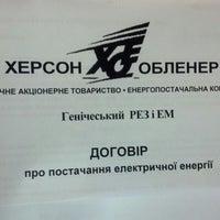Photo taken at Генический РЭС by Alex I. on 9/4/2013