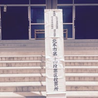 Photo taken at 北本市立北本中学校 by Takeda K. on 7/10/2016